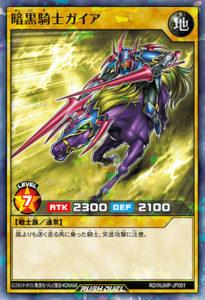暗黒騎士ガイア(少年ジャンプ付録:限定カード)