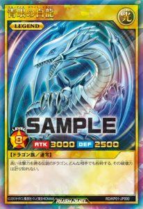 ブルーアイズ・ホワイト・ドラゴン