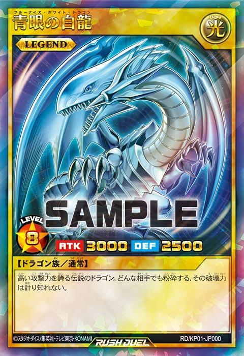 ブルーアイズ・ホワイト・ドラゴン(青眼の白龍)