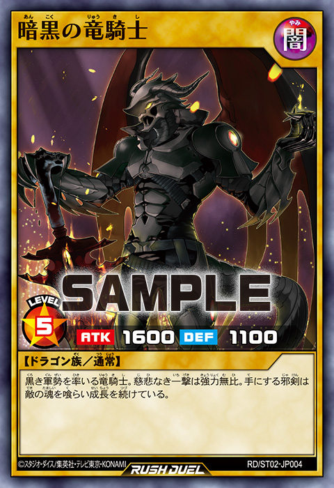 遊戯王セブンス第27話 暗黒の竜騎士