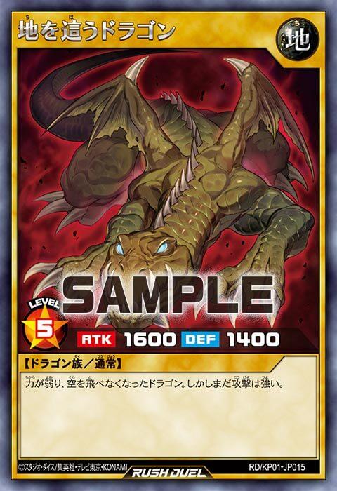 血を這うドラゴン