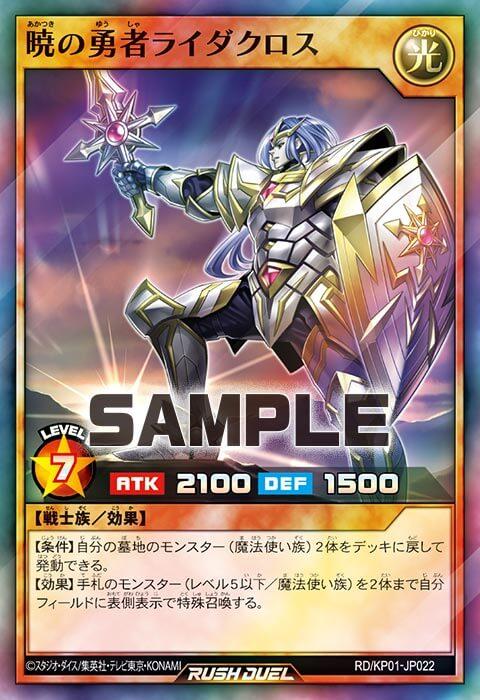 暁の勇者ライダクロス