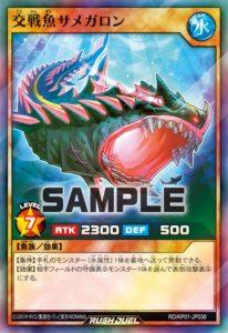 交戦魚サメガロン