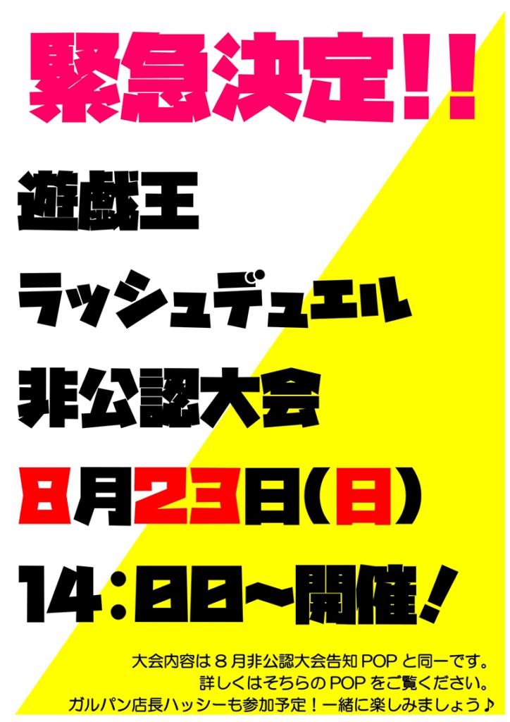 【ブックオフ日田十二町店】遊戯王ラッシュデュエル非公認大会