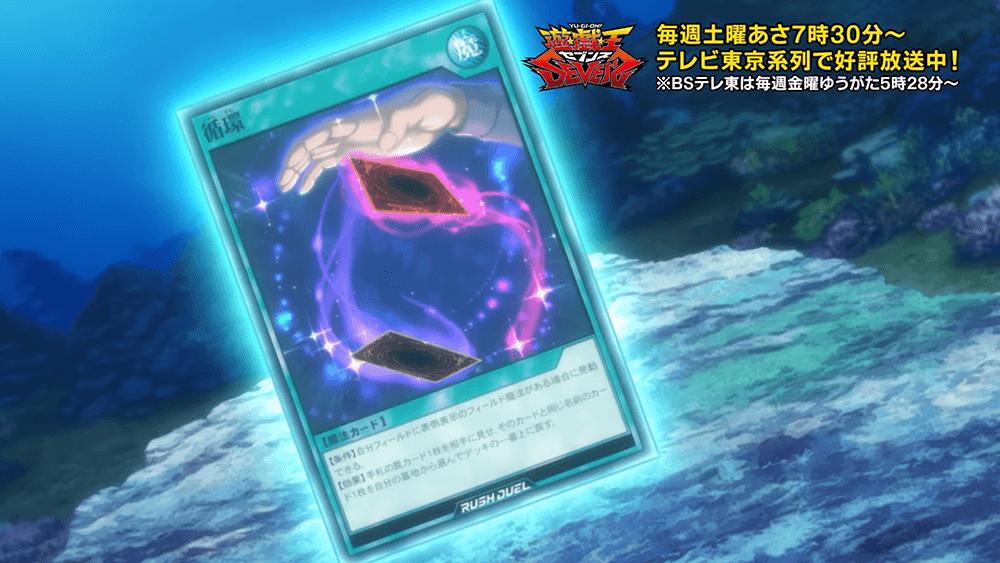 魔法カード「循環」