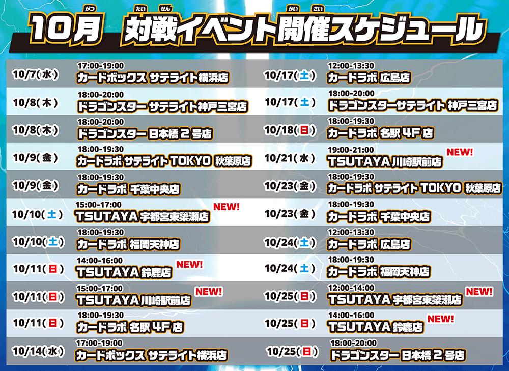 【公式】ラッシュデュエル対戦イベント10月開催