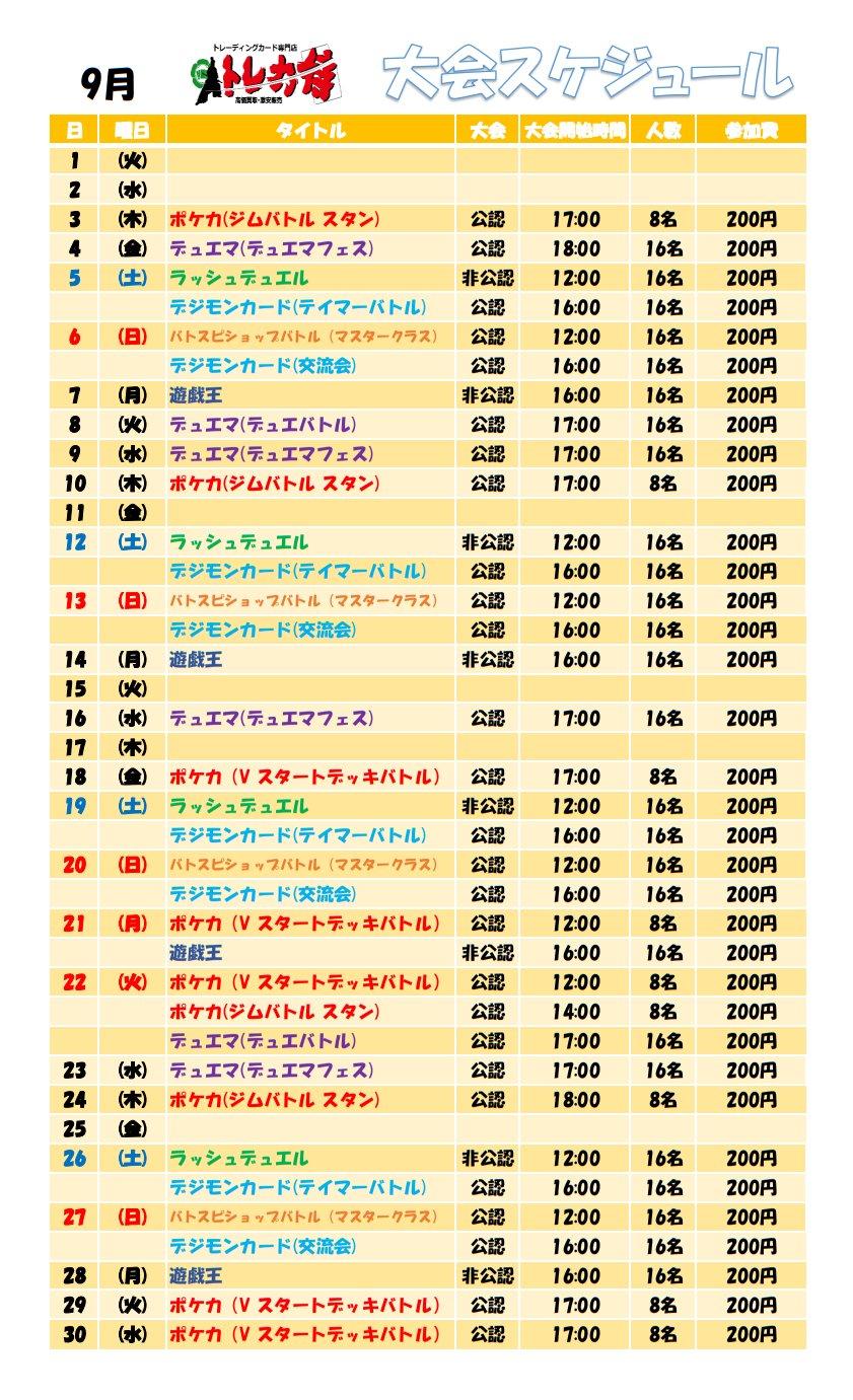 トレカ侍 池袋2号店「2020年9月ラッシュデュエル非公認大会」