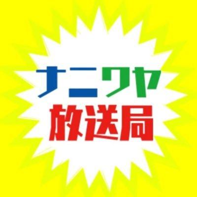 ナニワヤ放送局