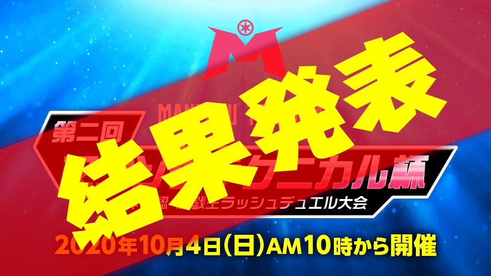 【ラッシュデュエル大会】第二回マンゾクテクニカル杯の結果発表!上位入賞者のデッキレシピ公開!