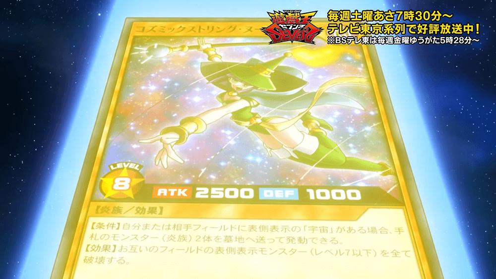 遊☆戯☆王SEVENS第21話 コズミックストリング・ヌードルイダス