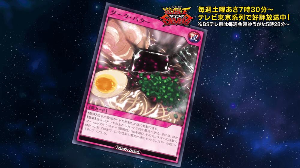 遊☆戯☆王SEVENS第21話 ダーク・バター