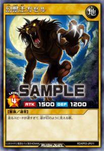 15ライン 幻獣王ガゼル