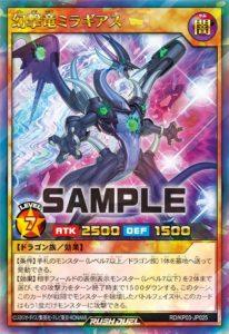 幻撃竜ミラギアス