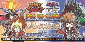 【オリジナルグッズ】POP UP SHOP in 東京キャラクターストリート開催決定!
