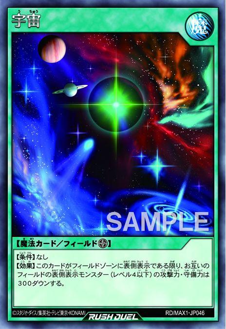 ラッシュデュエル フィールド魔法カード 宇宙