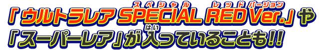 ウルトラレアSPECIAL RED Ver.やスーパーレアが入っていることも!!