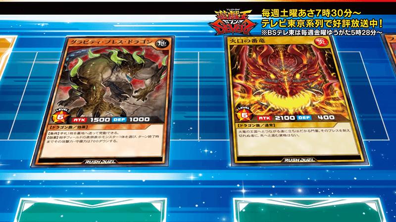 遊戯王セブンス第27話 グラビティ・プレス・ドラゴン