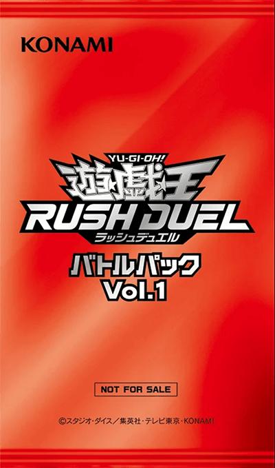 遊戯王ラッシュデュエル バトルパックVol.1