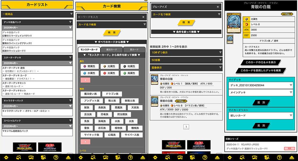 カードの検索と閲覧 遊戯王ラッシュデュエル カードデータベース