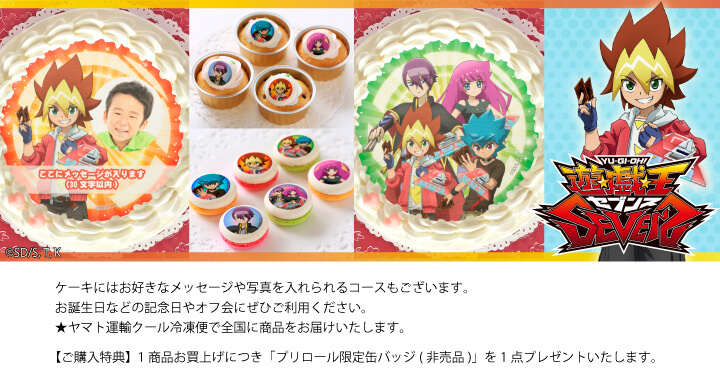 アニメ「遊戯王セブンス」のバレンタインケーキ&マカロン