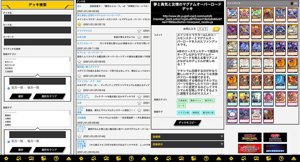 デッキレシピの検索と閲覧 遊戯王ラッシュデュエル カードデータベース