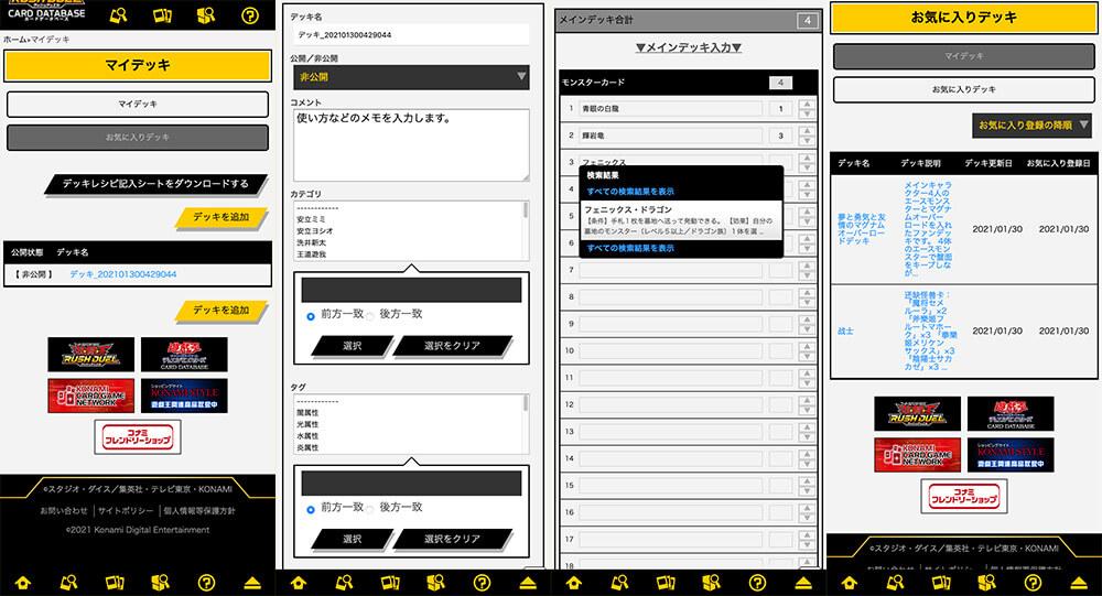 デッキレシピを登録できる 遊戯王ラッシュデュエル カードデータベース
