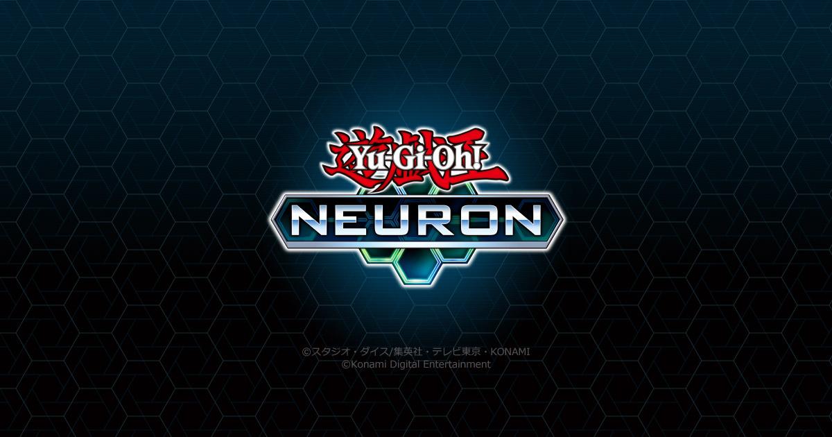 ニューロン 遊戯王ラッシュデュエル カードデータベース