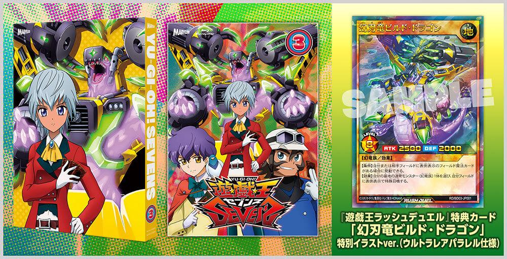 「遊☆戯☆王SEVENS」Blu-ray&DVD DUEL-3