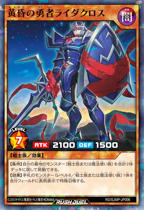 黄昏の勇者ライダクロス