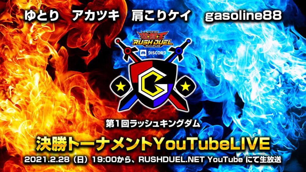 【終了】第1回ラッシュキングダム決勝トーナメント生放送!