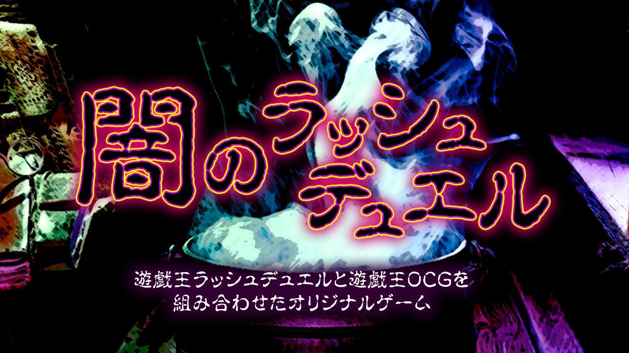 【公式対戦イベント】闇のラッシュデュエル