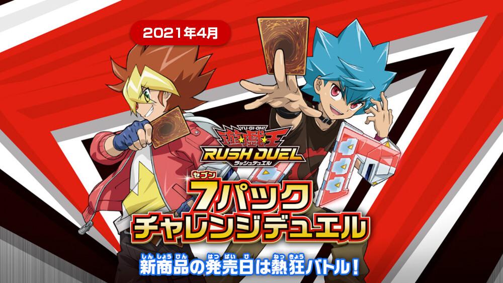 【公式対戦イベント】7パックチャレンジバトル