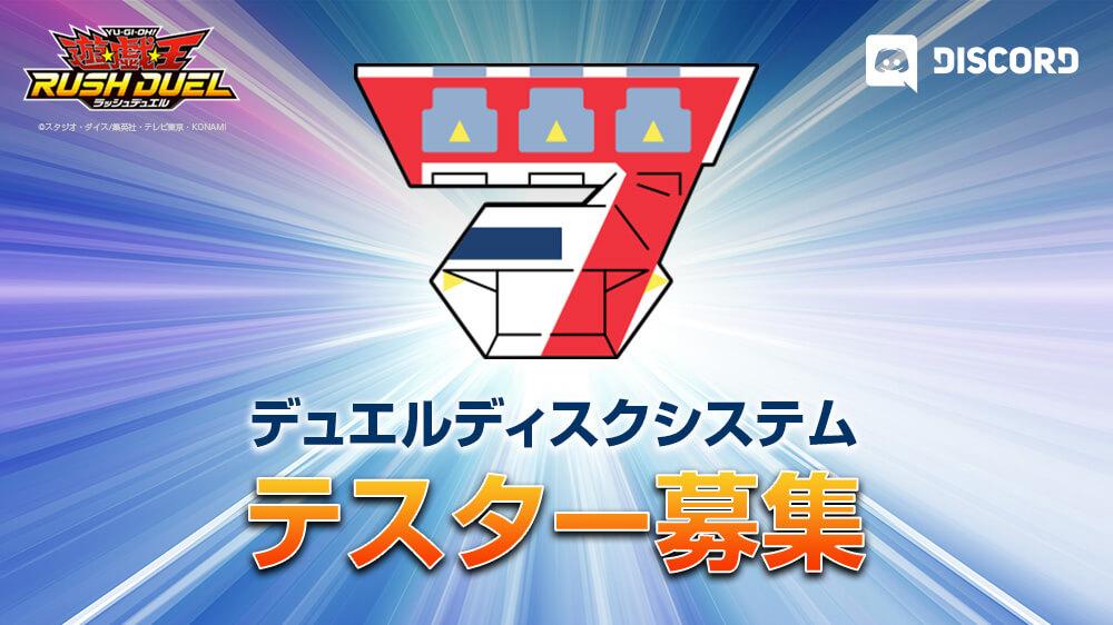 【公式対戦イベント】デュエルディスクシステム・テスター募集