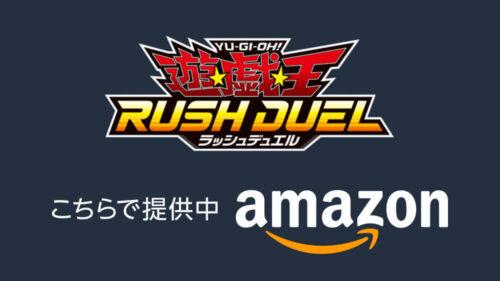 ラッシュデュエルのBOX購入はAmazonをオススメします