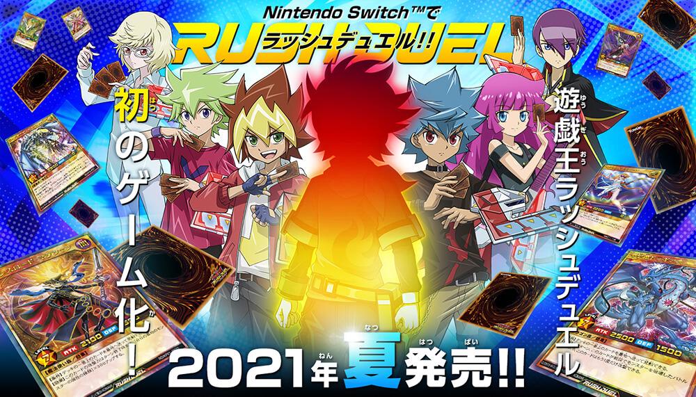 【Nintendo Switch™】遊戯王ラッシュデュエル 最強バトルロイヤル!!まとめー2021年4月17日更新