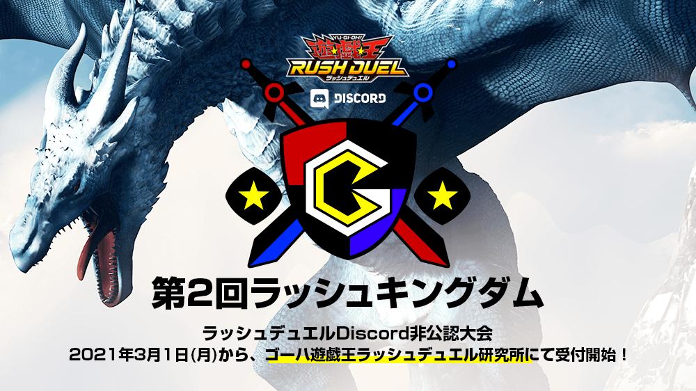 【公式対戦イベント】第2回ラッシュキングダム
