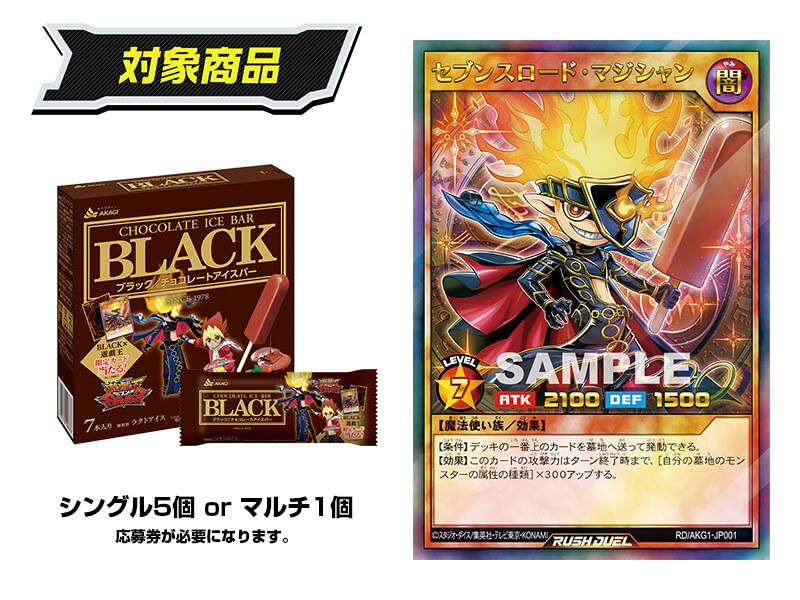 【BLACK限定・特別イラスト】セブンスロード・マジシャン