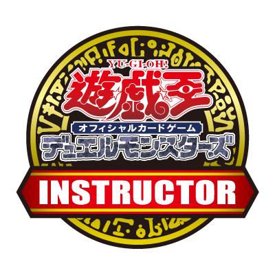 【公式】遊戯王カードゲームインストラクター