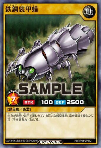 鉄鋼装甲蟻