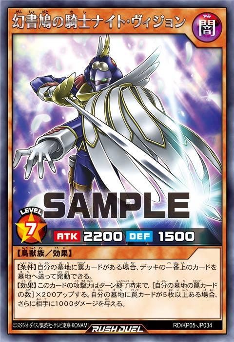 幻書鳩の騎士ナイト・ヴィジョン