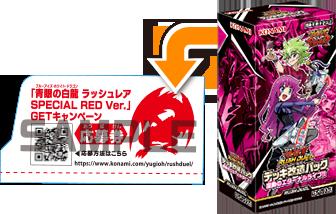 「青眼の白龍 ラッシュレア SPECIAL RED Ver.」GETキャンペーン応募方法