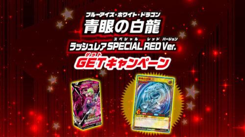 【ブルーアイズ・ホワイト・ドラゴン】スペシャルレッドバージョンが登場!対象商品に応募券が付いてくる!