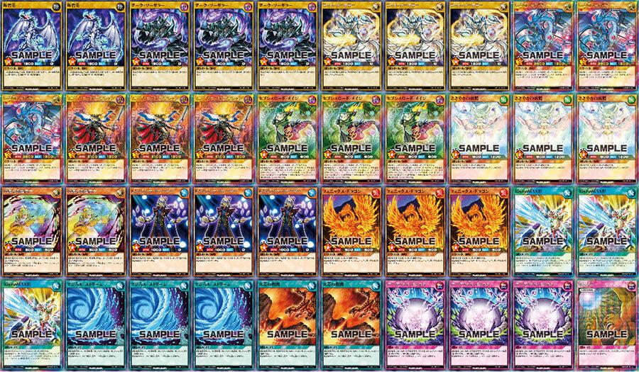 【公式トーナメント優勝】魔法使い族+ドラゴン族デッキ