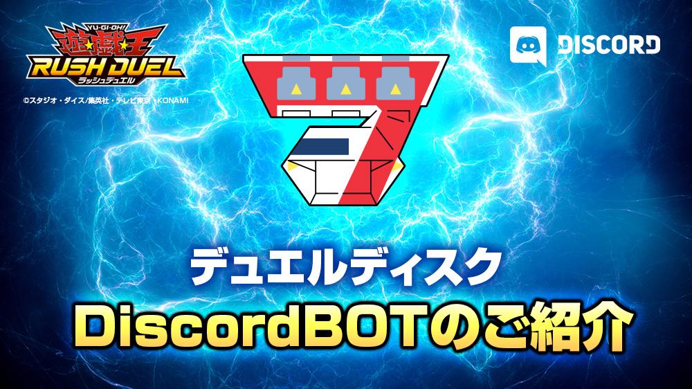 【DiscordBOT】競技向けラッシュデュエル対戦をサポートする「デュエルディスク」のご紹介