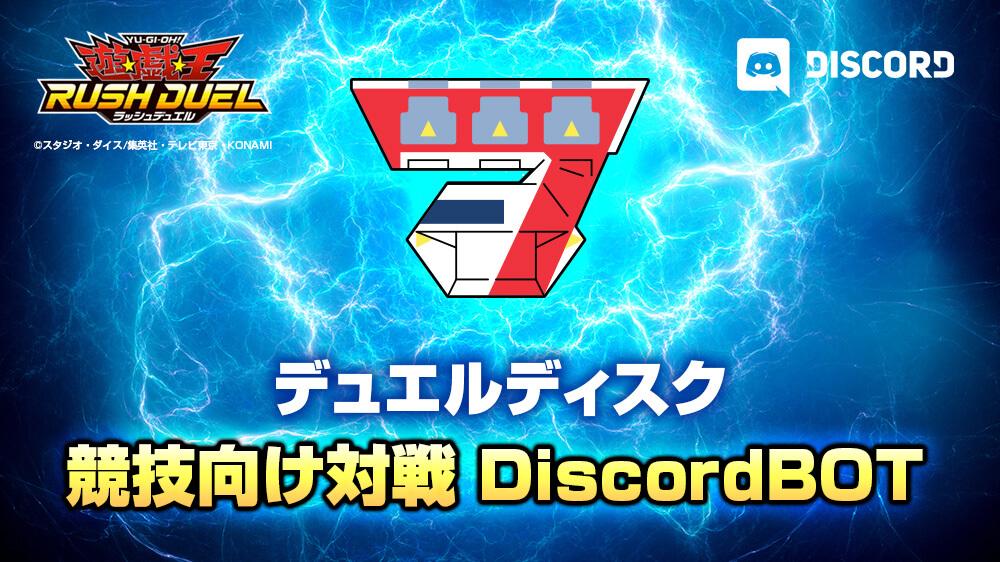 【競技向け対戦】DiscordBOT デュエルディスク