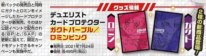 新カードプロテクター『ガクトパープル』『ロミンピンク』が発売!