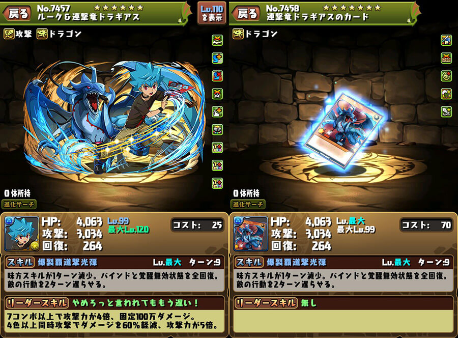 ルーク&連撃竜ドラギアス