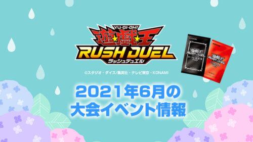 【2021年6月下旬】遊戯王ラッシュデュエル大会情報まとめ