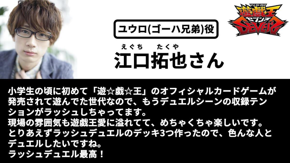 【新キャラクター】ユウロ(ゴーハ兄弟)役:江口拓也さん