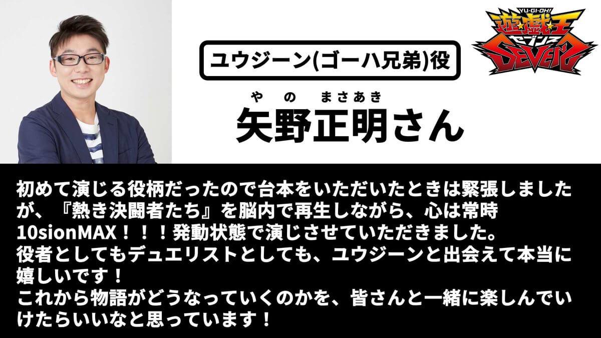 【新キャラクター】ユウジーン(ゴーハ兄弟)役:矢野正明さん